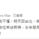 有意接棒 趙天麟已向陳菊表達投入市長初選