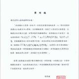 韓女遊台遭性侵 包車出遊合法嗎?
