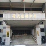 法務部長蔡清祥:對欠稅大戶絕不鬆手  令行政執行署嚴查