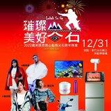 【3候選人首同台】台中市長辯論今晚登場 「龍燕」舌戰成焦點